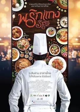 暹罗厨房海报