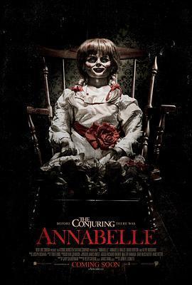 安娜贝尔 电影海报