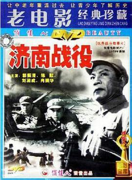 济南战役2020