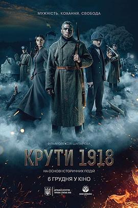 寒冷的1918海报