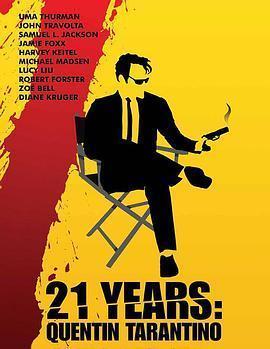昆汀塔伦蒂诺的21年海报