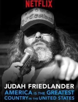 贾达·弗雷德兰德:美国是最棒的国家海报
