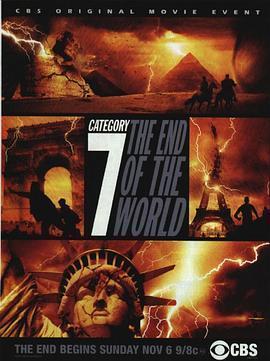 地球淹没之惊涛大历险 电影海报