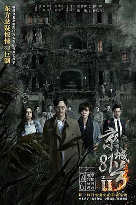 京城81号2 电影海报