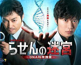 螺旋的迷宫:DNA科学搜查海报