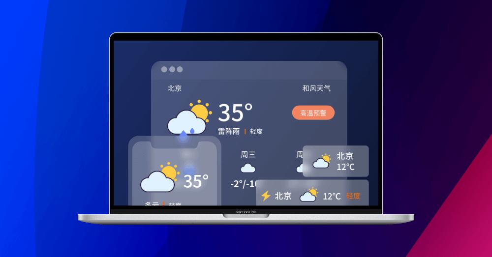 和风天气插件 – 适合在任何网页中免费嵌入天气区块