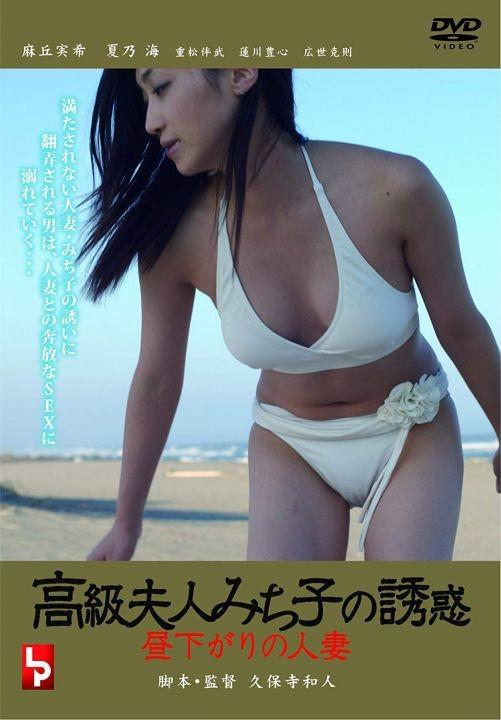 高级夫人美知子的诱惑