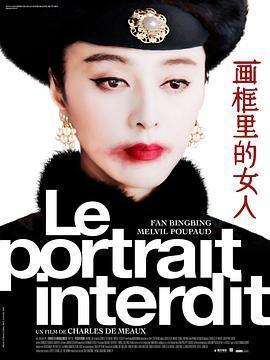 画框里的女人 电影海报