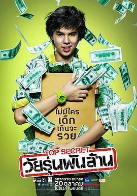 亿万少年的顶级机密 电影海报