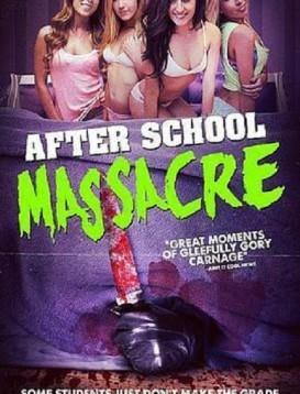 学校大屠杀[惊悚恐怖情欲]海报