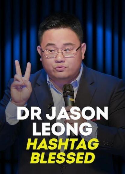 龙仕强医生:#有福之人海报