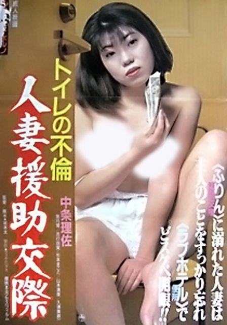 厕所里的不伦:人妻援助交际海报