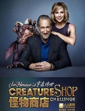 亨森传世怪物商店 第一季海报
