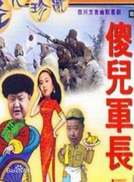 傻兒軍(jun)長海報劇照