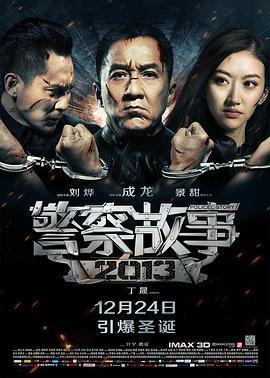 警察故事2013 电影海报
