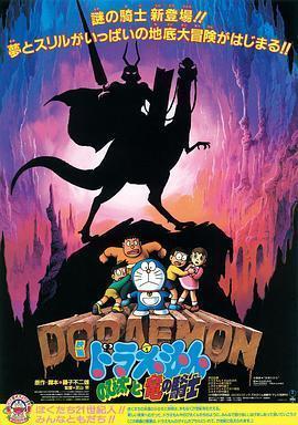哆啦A梦:大雄与龙骑士海报