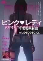 粉红女郎海报