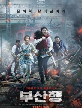 釜山行 电影海报