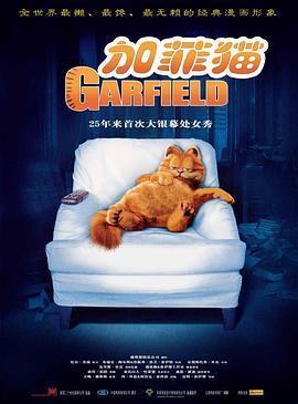 加菲猫1 电影海报