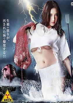 暴乳巨女肉搏大章鱼海报