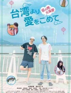 再一次,台湾见海报