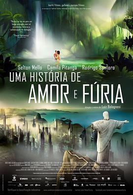 里约2096:爱与骚动的故事 电影海报