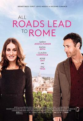 条条大道通罗马 电影海报
