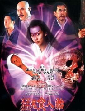 猛鬼食人胎 电影海报