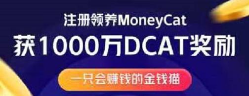 发财猫:注册送1000万枚Dcat、发财猫一只,推广二代收益!