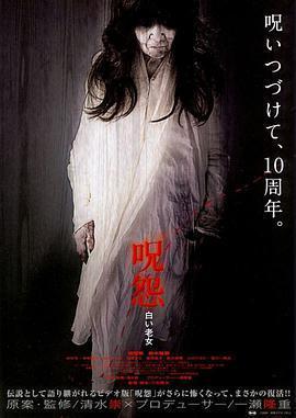 咒怨:白老妇 电影海报