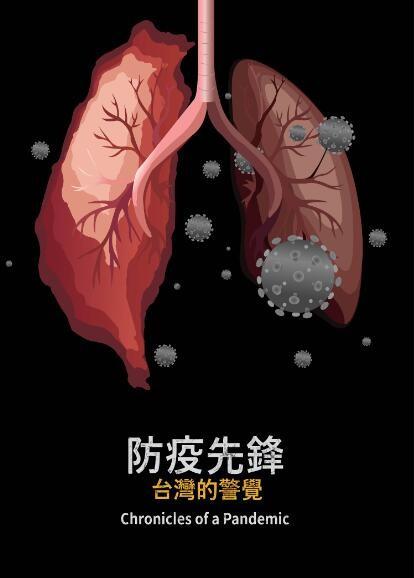 防疫先锋:台湾的警觉海报
