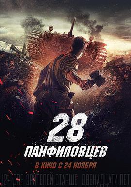 潘菲洛夫28勇士海报