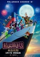 精灵旅社3:疯狂假期海报