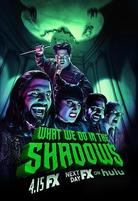 吸血鬼生活 第二季海报