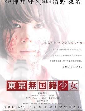 东京无国籍少女海报