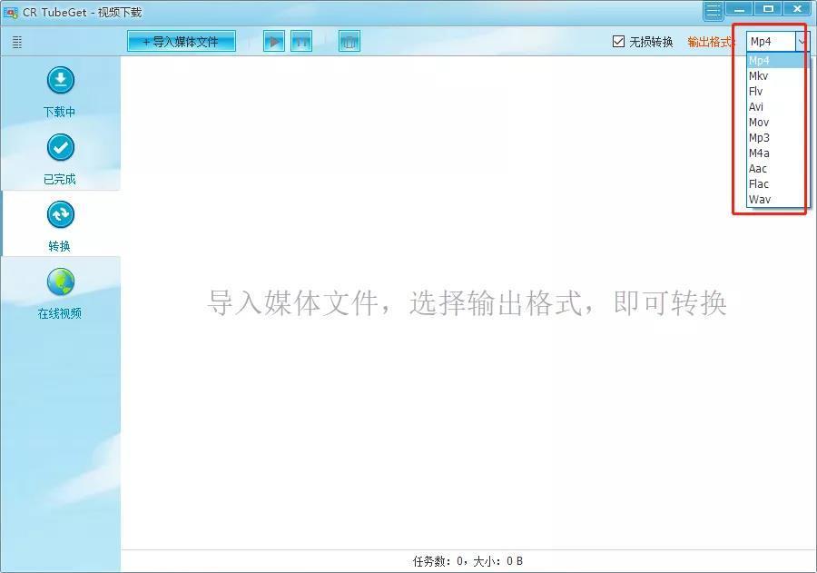 613f10a944eaada7391e9b76 非常强大的网页视频下载器--CRTubeGet