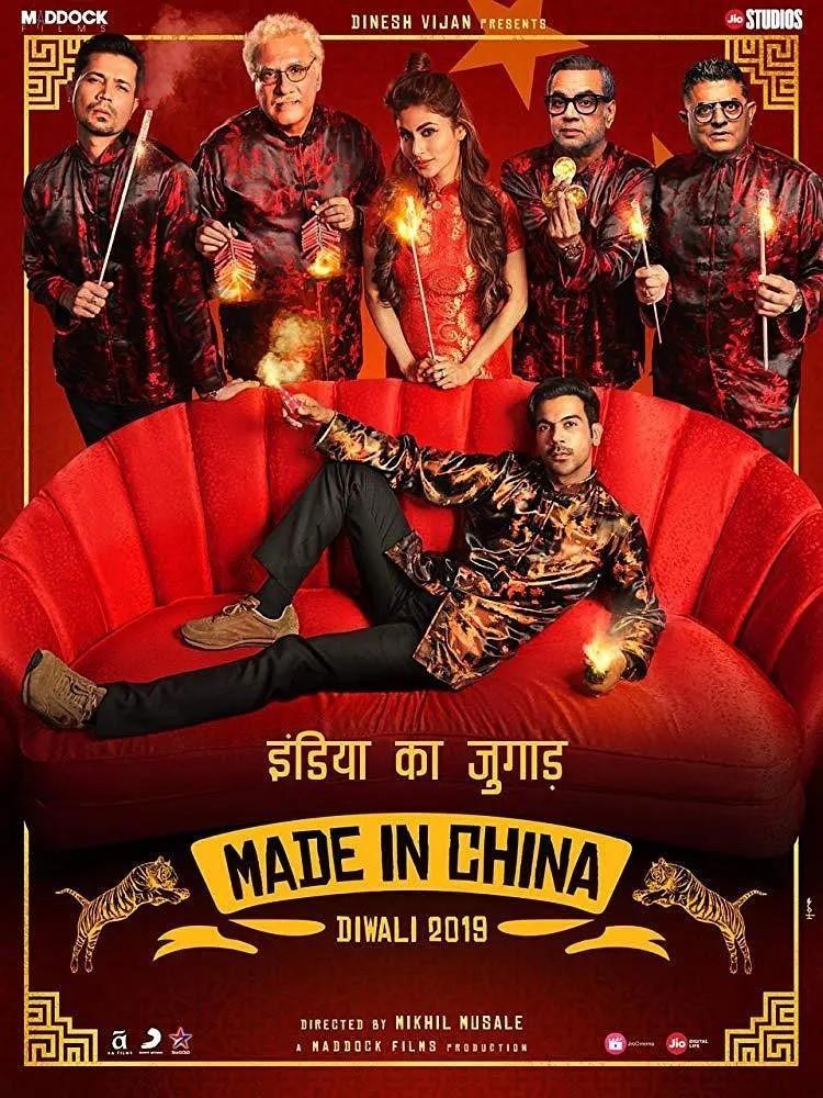 中国制造海报