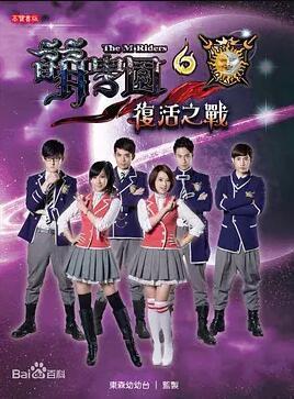 萌学园六复活之战海报