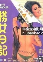 捞女日记海报