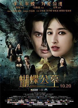 蝴蝶公墓 电影海报
