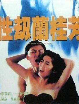 性劫兰桂坊海报