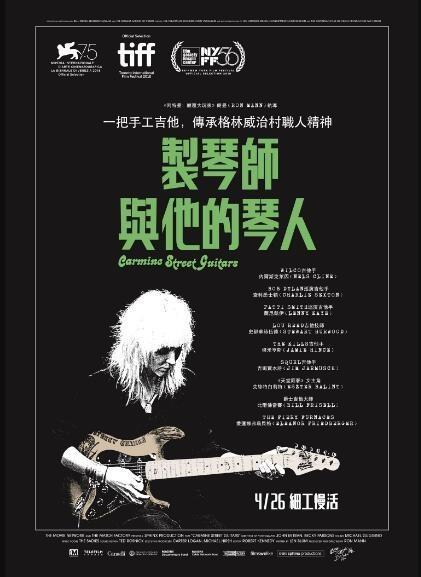 胭脂红街吉他海报