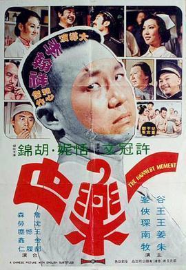 一樂也[香港限制级喜剧情色历史电影]海报