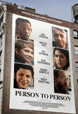 人与人 电影海报