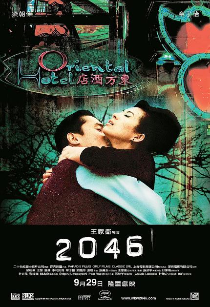 2046海报