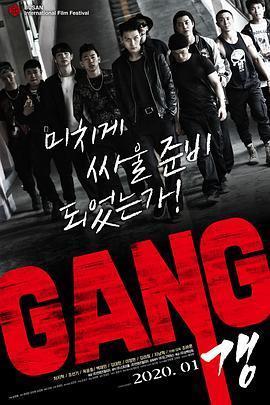 帮派/Gang海报