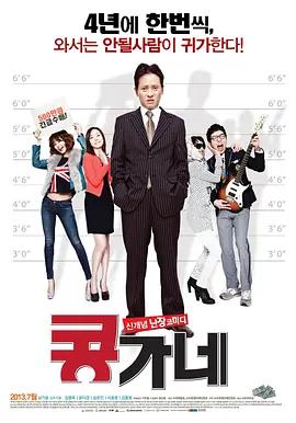 豆家族 电影海报