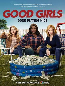 好女孩 第一季海报