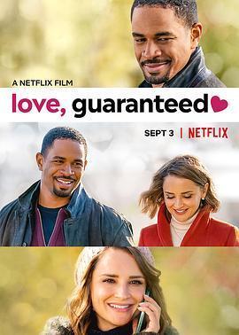 恋爱保证海报