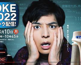 JOKE ~2022恐慌发布!海报
